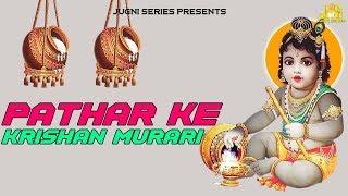 पत्थर की राधा प्यारी || Pathar Ke Krishan Murari || Devender Choudhary || Dharmik Jagran