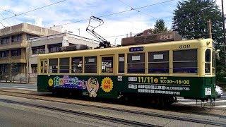 本日の広告車(2)2018路面電車まつりin長崎 11月11日開催