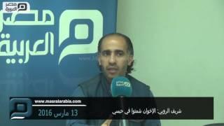 مصر العربية | شريف الروبي: الإخوان شمتوا في حبسي