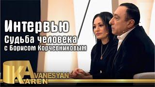 Судьба человека с Б Корчевниковым - Карен Аванесян (эфир 2019)