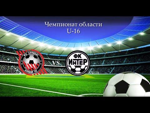 ФК.Кривбасс 2004 - ФК. Интер (Днепр) 2004 1 тайм