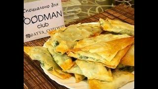 Тиропита: рецепт от Foodman.club