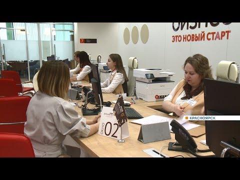 В Красноярске открылся бесплатный центр поддержки бизнеса