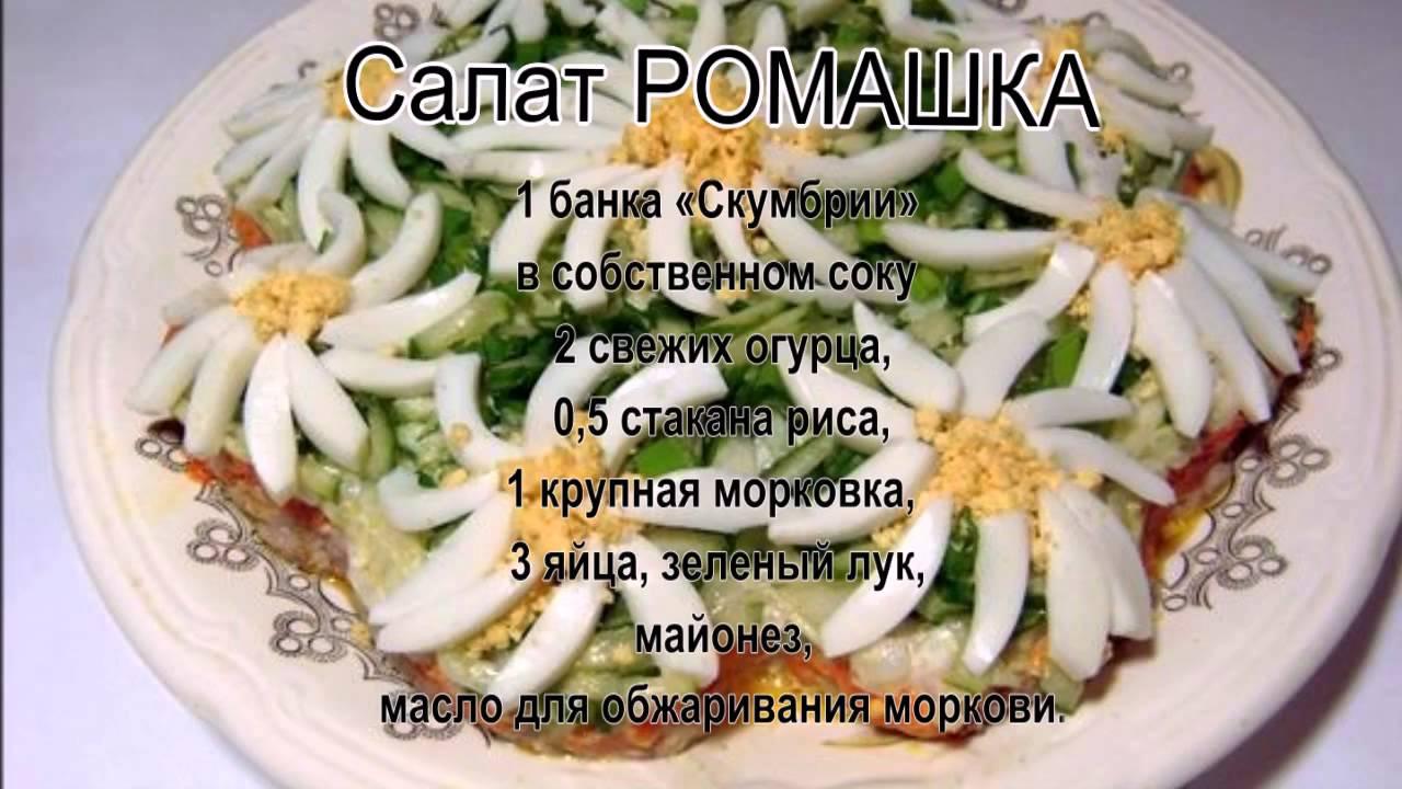 Салаты из ничего рецепты
