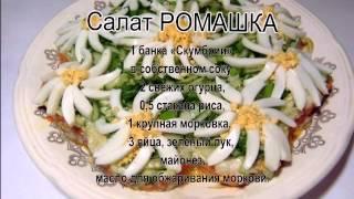 Вкусные салаты недорого .Салат Ромашка