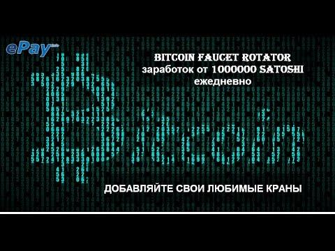 Ротатор биткоин кранов заработок от 1000000 Satoshi Ежедневно Epay