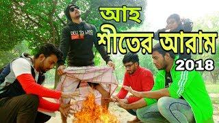 আহ শীতের আরাম। New Bangla Funny videos 2018। Tomato boyzz presents