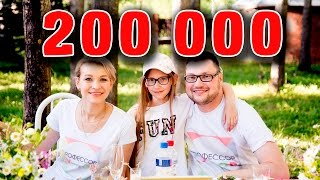 СПАСИБО ВАМ ЗА 200 000 ПОДПИСЧИКОВ  ПОДАРОК ГУГЛОВУ ОТ МОНТАЖЕРОВ