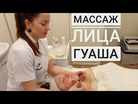 Массаж лица ГУАША - обучение правильной технике! Это довольно интенсивный массаж скребками Гуа Ша.