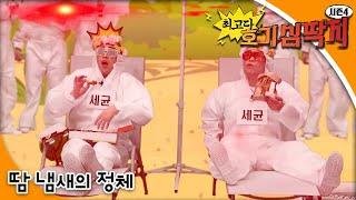 Why - 최고다! 호기심딱지 시즌4 - 땀 냄새의 정…