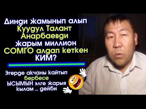 видео: Срочно! Куудул Талант Анарбаев 500 ми