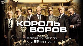КОРОЛЬ ВОРОВ | Трейлер | В онлайн-кинотеатрах с 28 февраля