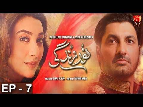 Noor e Zindagi - Episode 07 | GEO KAHANI thumbnail
