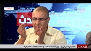 """مدير وكالة """"بيشا للسياحة"""" يتبرأ من قضية """"الإحتيال"""" على الحجاج الجزائريين"""