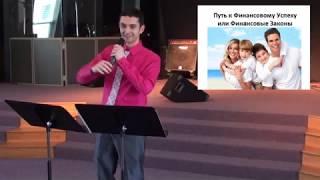 Библия и финансы. Bible and Finances