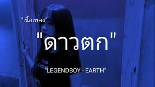 """#เนื้อเพลง ดาวตก - LEGENDBOY -EARTH"""""""