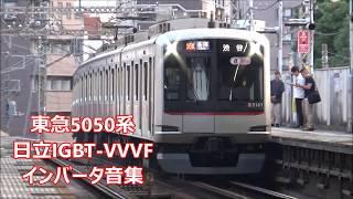 東急5050系(5000系)日立IGBT-VVVFインバータ音集