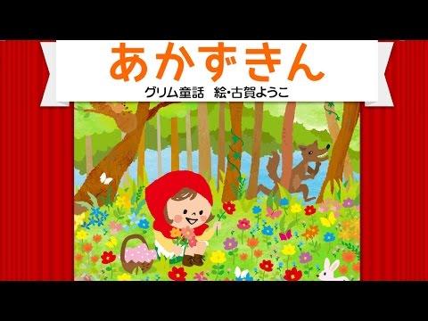 【絵本】赤ずきん(あかずきん)【読み聞かせ】世界の童話