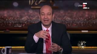 كل يوم - عمرو اديب - الأحد 18 فبراير 2018 - الجزء الثالث