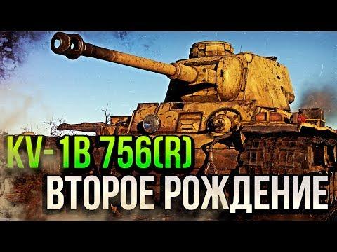 KV-1B 756(r) ВТОРОЕ РОЖДЕНИЕ в War Thunder | ОБЗОР