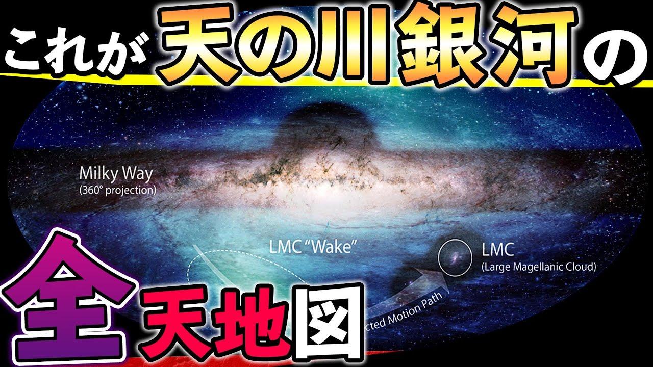 ダークマター解明に貢献!天の川銀河の全天地図が作成される【宇宙】
