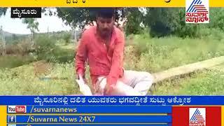 Bhagavad Gita Book Burned By Dalit Youths In Mysuru