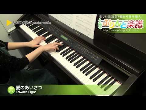 愛の挨拶 Op.12 Edward Elgar