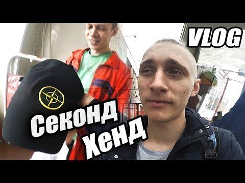 VLOG|Новокузнецк-Секонд хенд