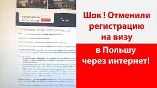 видео Віза в Польщу: зміни реєстрації до ППВА