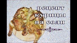 КУРИЦА на соли. РЕЦЕПТ КУРИЦЫ на соли. Вкусная курица в духовке