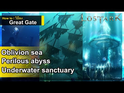 Lost Ark  วิธีลง Great Gate Abyss Dungeon