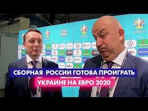 Эксклюзив: Сборная России готова проиграть Украине на Евро-2020!