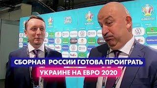 Эксклюзив Сборная России готова проиграть Украине на Евро 2020