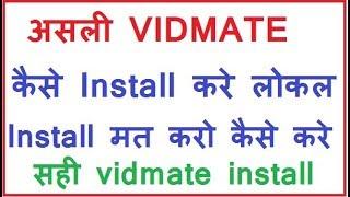 असली Vidmate Install करो नकली नही  जाने  कैसे  Install करें  असली Vidmate By Hindi Videos World