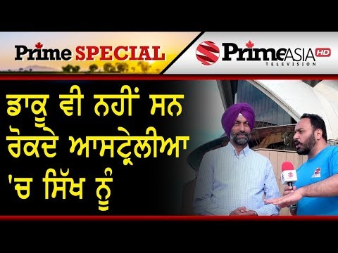 Prime Special || ਡਾਕੂ ਵੀ ਨਹੀਂ ਸਨ ਰੋਕਦੇ ਆਸਟ੍ਰੇਲੀਆ `ਚ ਸਿੱਖ ਨੂੰ || Ranjit Singh Khera