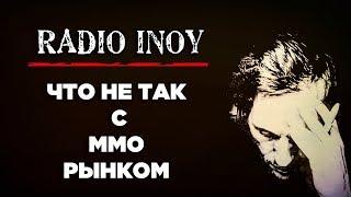 Radio INOY. Что не так с ММО-РЫНКОМ?
