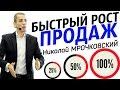 Быстрый рост продаж  Николай Мрочковский / Как Увеличить Продажи ?