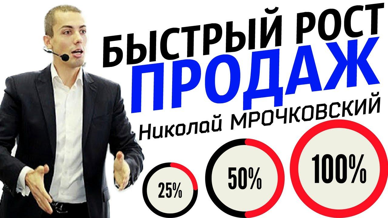 Быстрый рост продаж  Николай Мрочковский