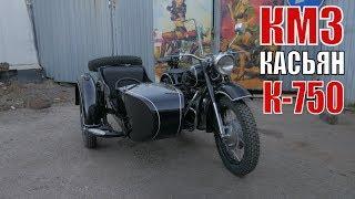 Мотоцикл К-750 КМЗ. Мотоциклы от Ретроцикла.