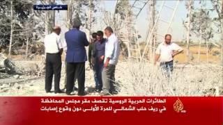 الطائرات الروسية تقصف مجلس المحافظة بريف حلب الشمالي