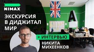 NIMAX. Экскурсия в диджитал мир. Интервью с Никитой Михеенковым