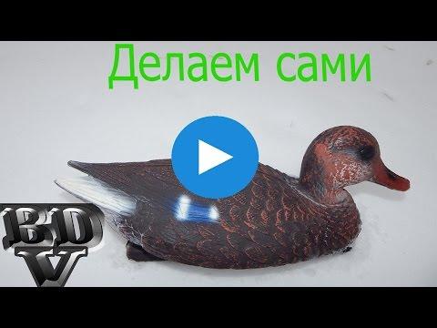 Как сделать чучело утки для охоты своими руками видео