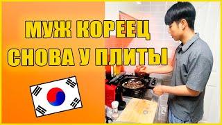 🤣Попыталась приготовить ужин для мужа корейца и вот что из этого вышло🤣 Катя и Кюдэ/Влог/Южная Корея