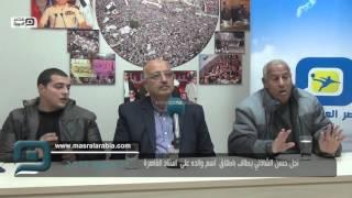 مصر العربية | نجل حسن الشاذلي يطالب تغيير اسم استاد القاهرة باسم والده