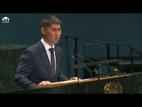 Новости Кыргызстана / Видео выступления главы МИД Кыргызстана на сессии генассамблеи ООН в Нью-Йорке