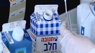 הורמונים בחלב הישראלי - כתבת תחקיר של אורלי וגיא