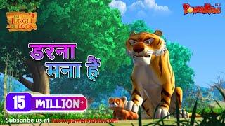 डरना मना हैं | हिंदी कहानीयाँ । जंगल बुक | पॉवरकिड्स टी.वी