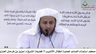 حكم استمناء الصائم لعملية أطفال الأنابيب فضيلة الشيخ د عزيز بن فرحان العنزي Youtube