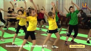 Олимпийский урок в гимназии №3