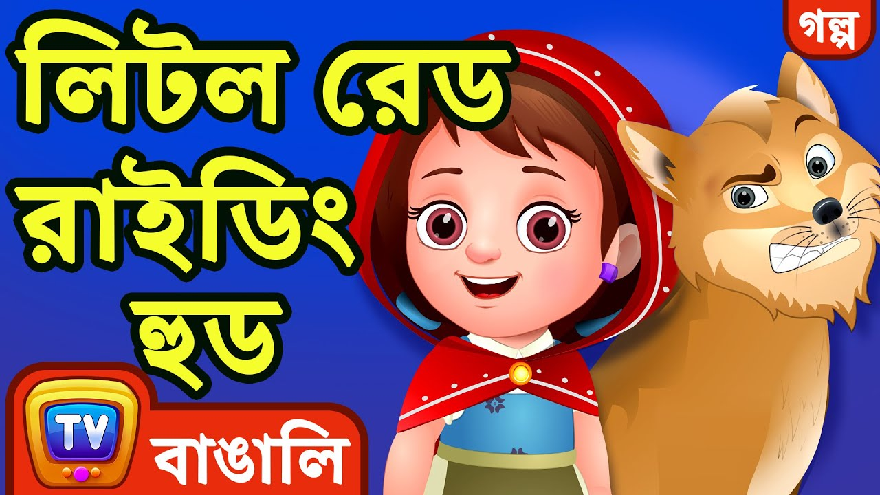 লিটল রেড রাইডিং হুড (Little Red Riding Hood) - ChuChu TV Fairy Tales and Bedtime Stories for Kids